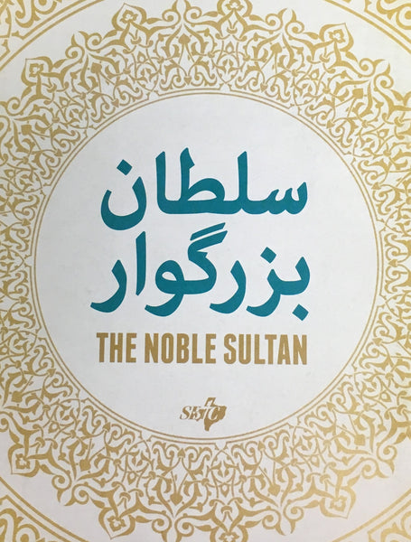 The Noble Sultan (50/pkg)