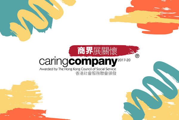 "CONTIN TECHNOLOGY AWARDED ""CARING COMPANY"" 2017-2020"