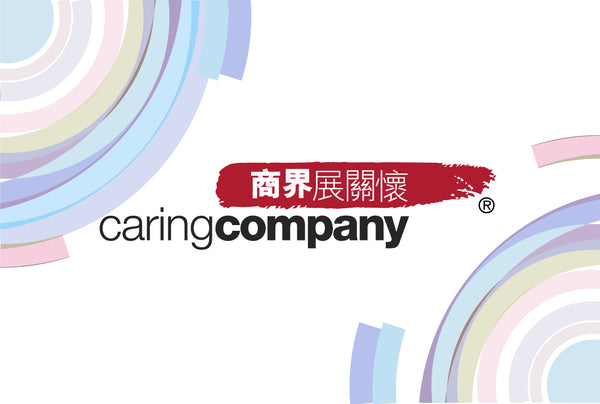 "CONTIN TECHNOLOGY AWARDED ""CARING COMPANY"" 2017-2019"