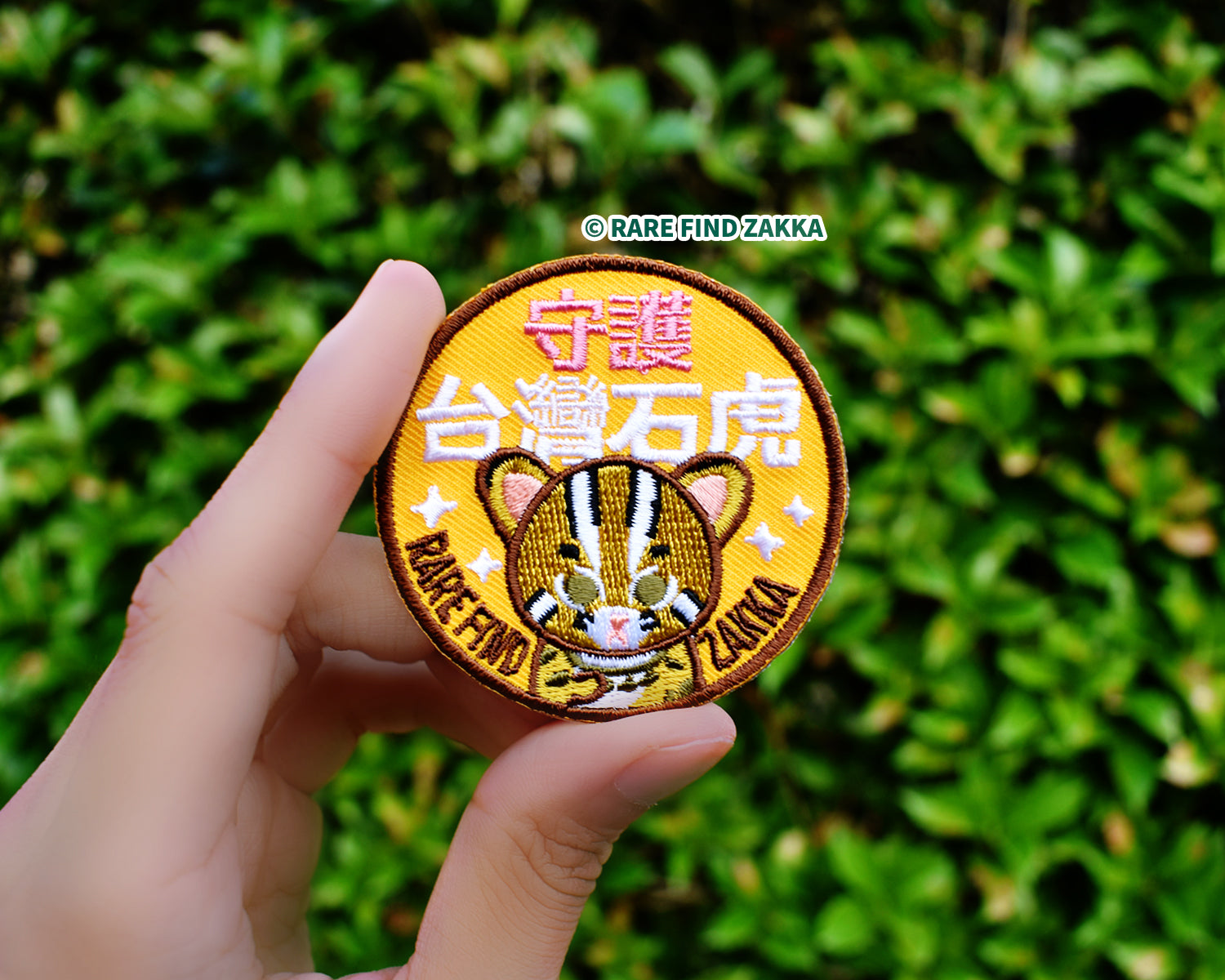 Protect Taiwan's Leopard Cat Embroidered Iron-on Patch  - taiwan special edition -