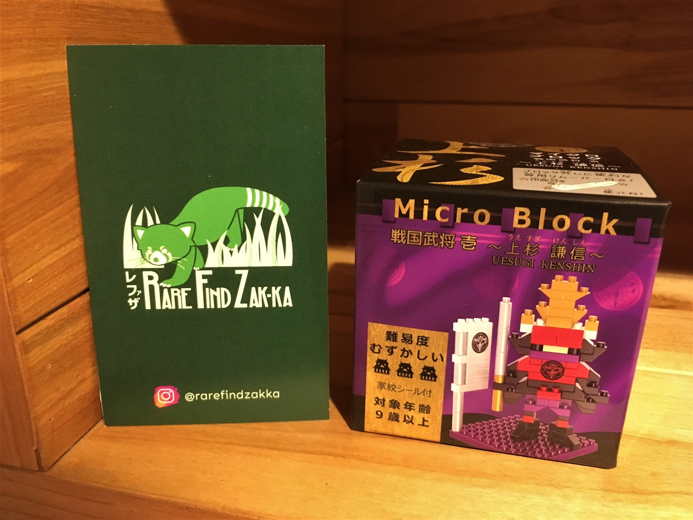 MICRO BLOCK Japanese Samurai Legends set | RARE FIND ZAKKA