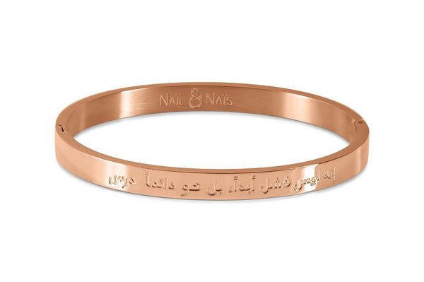 Arabische armband • Never A Failure, Always A Lesson-Armband-Naïl & Naïs