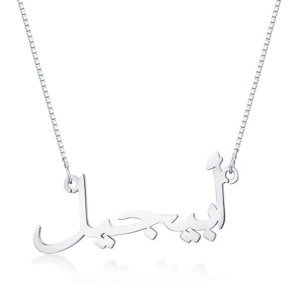 arabic-name-necklace-silver