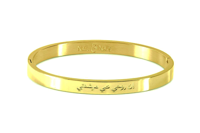 Arabische armband • My Soul Is My Guide