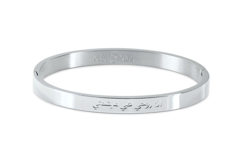 Arabic-quote-bracelet-my-soul-is-my-guide-silver