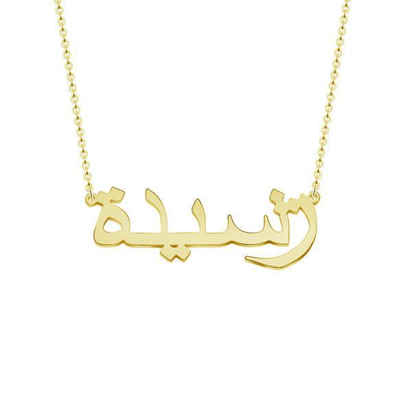 arabic-name-necklace-gold