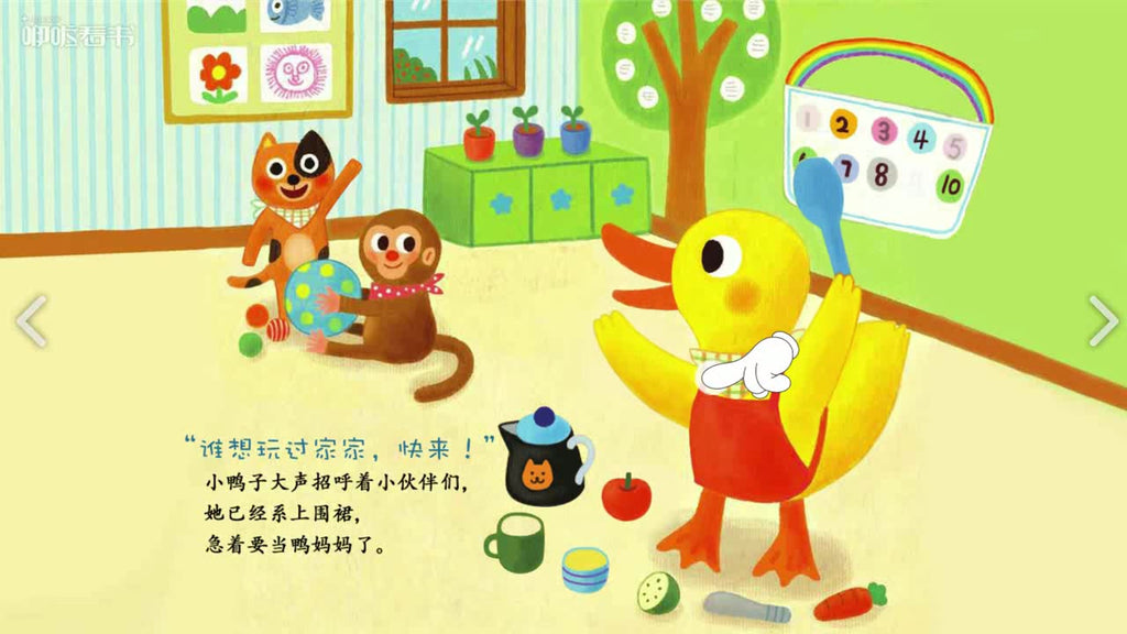 10 best interactive Chinese ebooks for preschooler age 2-5