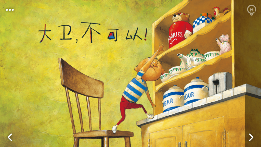 Best Chinese picture book ebook No David