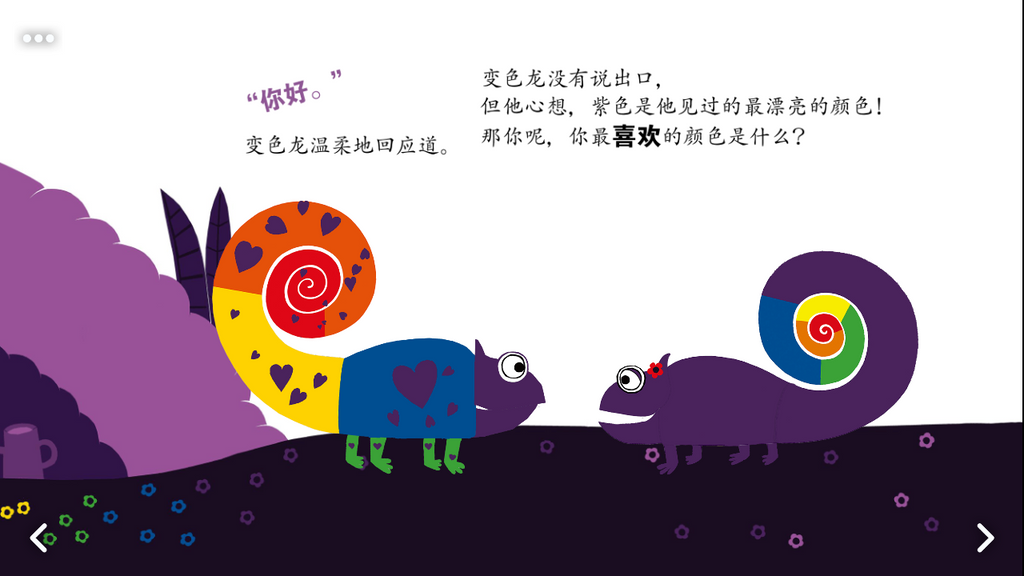 10 best chinese interactive ebook for children