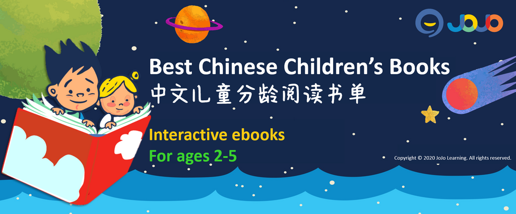 Best Chinese Children's Books 中文儿童分龄阅读书单 perschooler ages 2-5