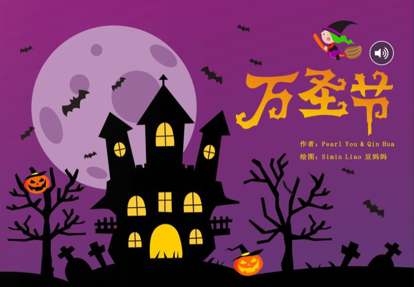 Halloween Chinese children's book with audio