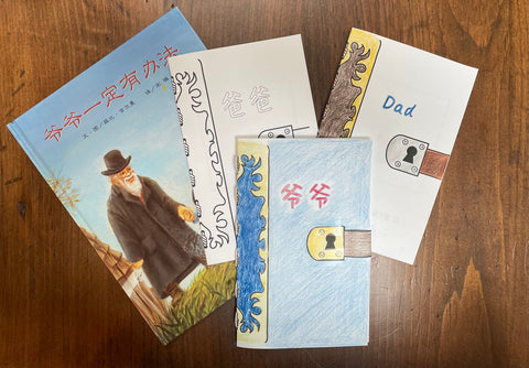DIY Printable Crafts English and Chinese Inspired by book Something from Nothing YeYe Yiding You Banfa