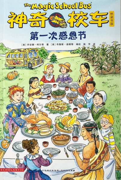 Magic school bus at the first Thansk giving  Chinese  (1)