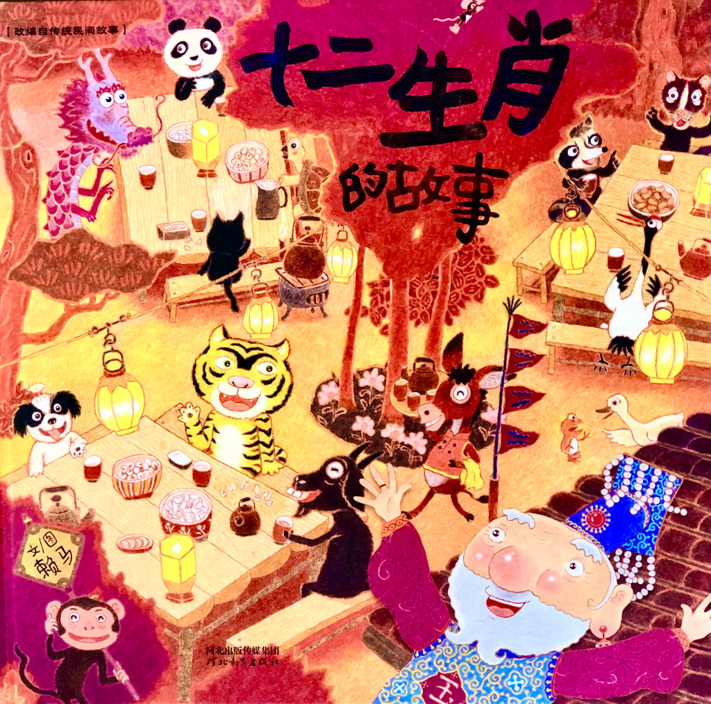 Stories of the Twelve Chinese Zodiac Signs 十二生肖的故事 chinese children's book