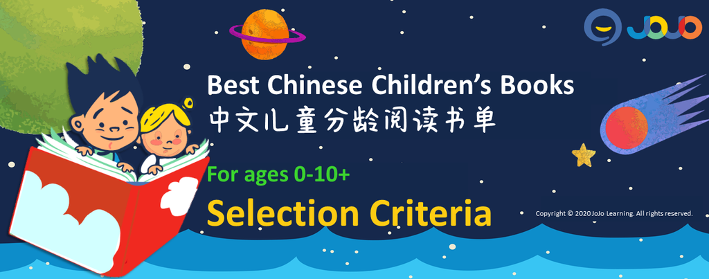 Best Chinese Children's books