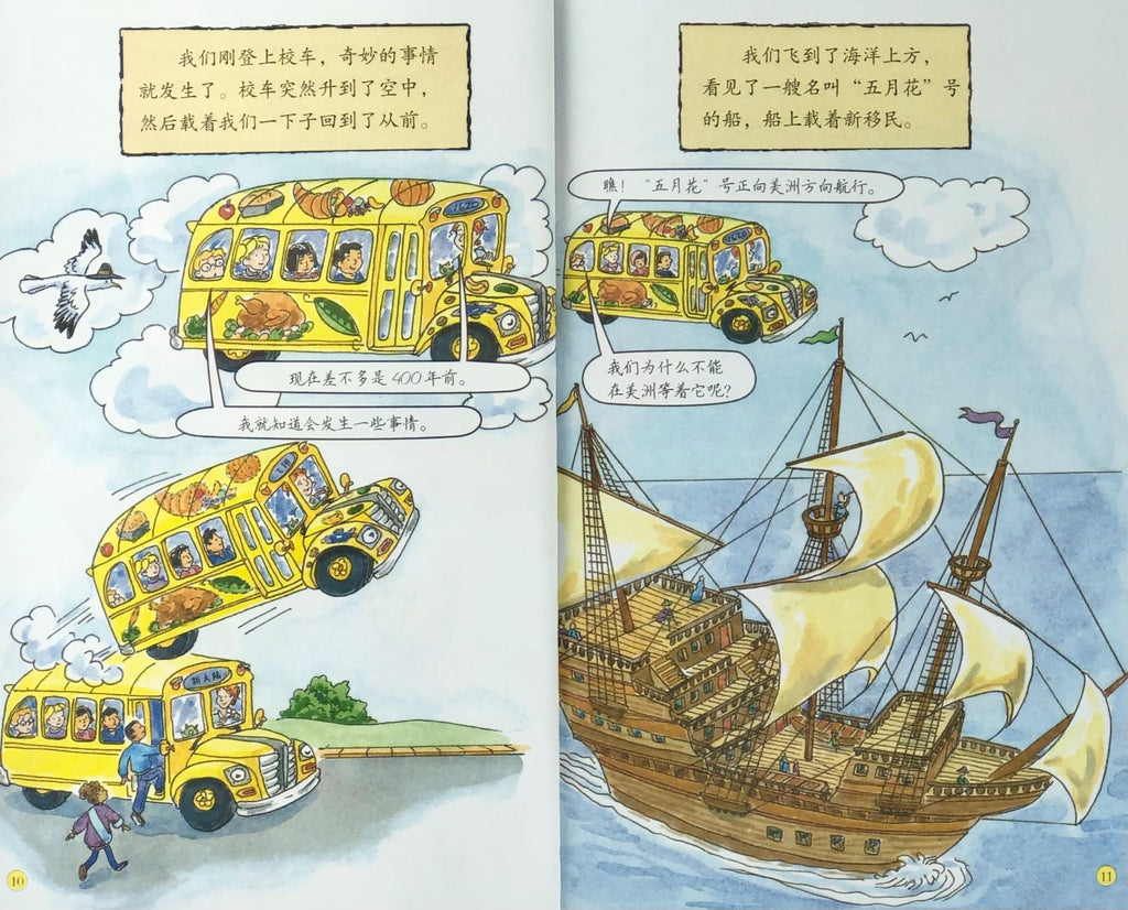 Magic school bus at the first Thanskgiving  Chinese