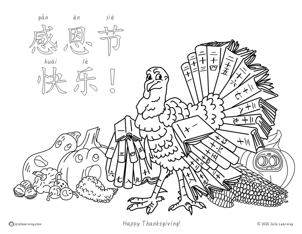 Thanksgiving Chinese Book Reading Challenge 2020 Image