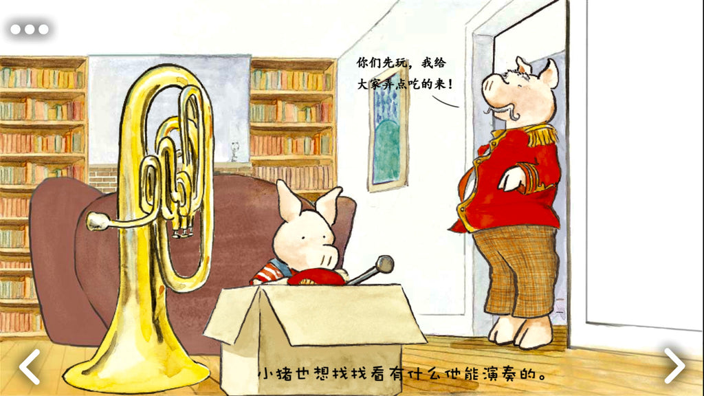乐队不能没有小猪 10 best interactive Chinese Ebook for children