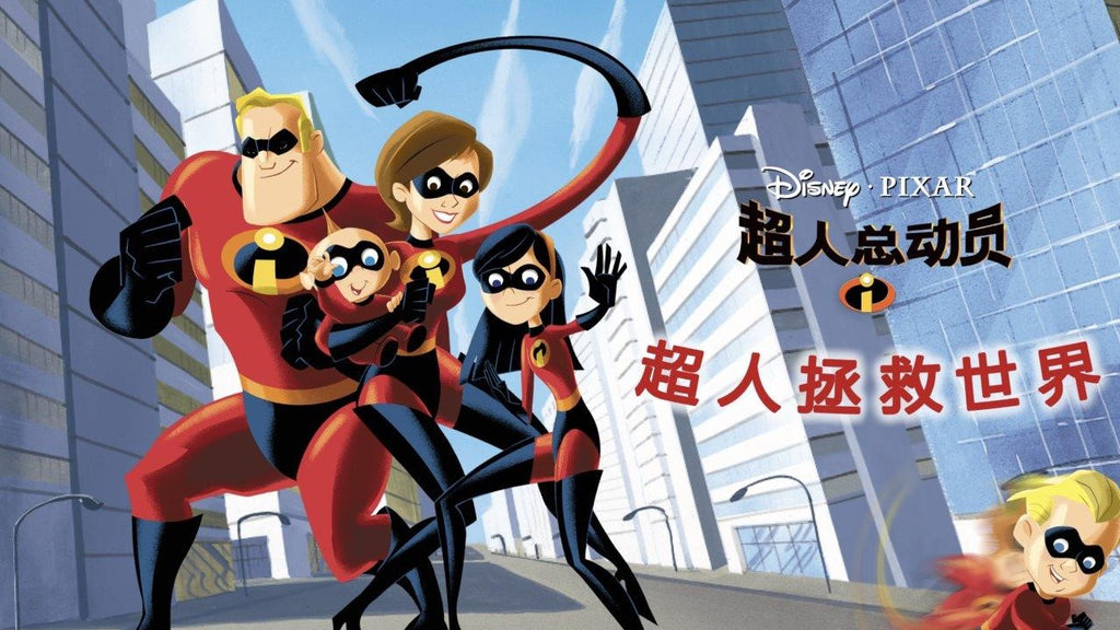 the incredibles 超人总动员 chinese