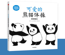 Load image into Gallery viewer, Panda Gymnastics Read and Do 3-Book Set