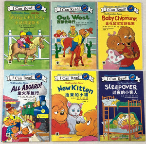 Berenstain Bears 12-Book Set (Bilingual)