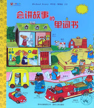 Load image into Gallery viewer, Richard Scarry's Big Golden Book 4-Book Classic Collection