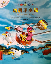Load image into Gallery viewer, Les P'tites Poules 15-Book Set with Pinyin