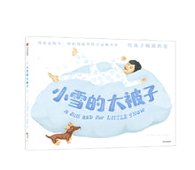 Load image into Gallery viewer, Grace Lin's A Big Mooncake for Little Star & A Big Bed for Little Snow 2-Book Set