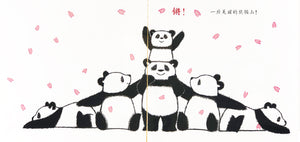 Panda Gymnastics Read and Do 3-Book Set