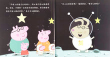 Load image into Gallery viewer, Peppa Pig 10-Book Set III (Bilingual)