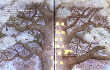 Load image into Gallery viewer, Camphor Tree Apartments Series 7-Book Set
