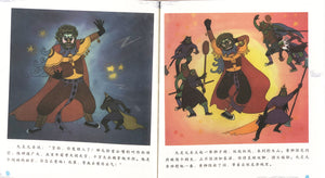 Monkey King 32-book Classic Collection
