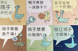 Mo Willems Pigeon Series 6-Book Set