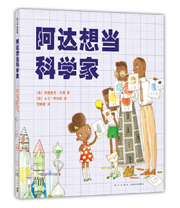 阿达想当科学家 Ada Twist Scientist Chinese Children's Book 9787513324083 Andrea Beaty & David Roberts