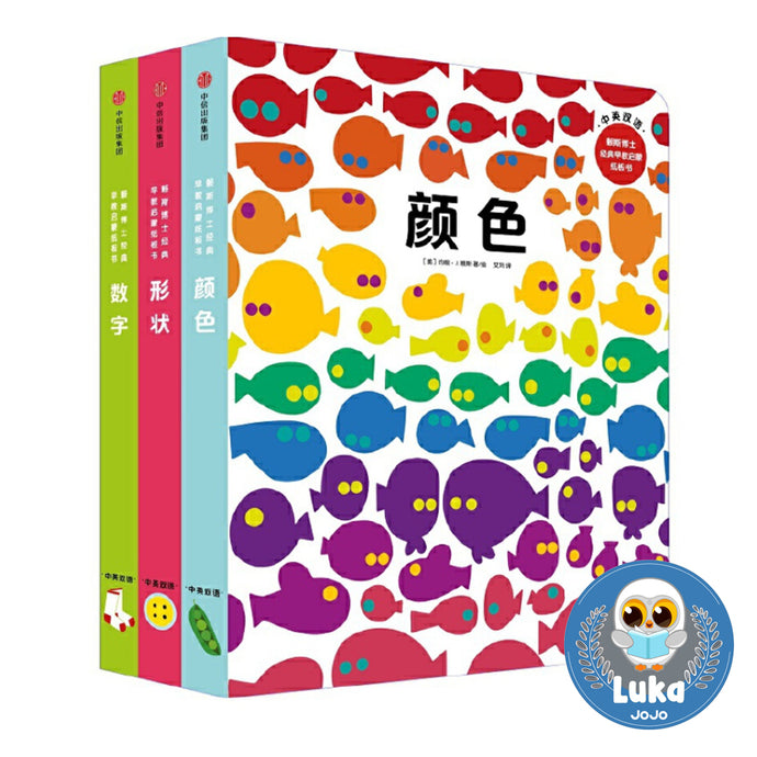 Baby's First Board Books: Colors, Numbers & Shapes 3-Book Set (Bilingual)