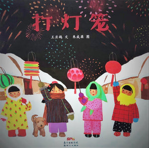Best Chinese New Year Books 打灯笼  王亚鸽 (ISBN:978755832420)