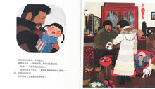 Load image into Gallery viewer, Best Chinese New Year Books 中国 新年 春节 团圆  余丽琼 (ISBN:9787533255879)