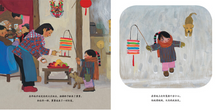 Load image into Gallery viewer, Best Chinese New Year Books 打灯笼  王亚鸽 (ISBN:978755832420)