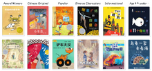 Load image into Gallery viewer, Ellabook interactive e-book for children learning Chinese