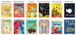 Ellabook interactive e-book for children learning Chinese