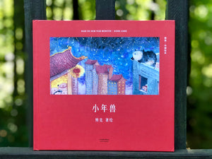 2020 Chinese New Year 3-Book Gift Set