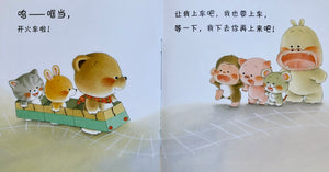 Baby Bear 15-Book Set (PRESALE - Est. Shipping Nov.15)