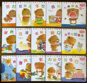 Baby Bear 15-Book Set