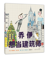 Load image into Gallery viewer, 乔伊想当建筑师 Iggy Peck Architect Chinese Children's book 9787513318198 Andrea Beaty & David Roberts