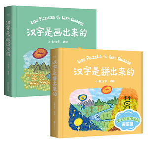 汉字是拼出来的 Like Puzzle, Like Chinese 9787533959319. 汉字是画出来的 Like Pictures Like Chinese  9787533949433 children book
