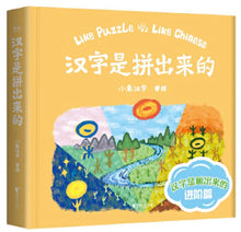 Load image into Gallery viewer, 汉字是拼出来的 Like Puzzle, Like Chinese 9787533959319 (3) children's book