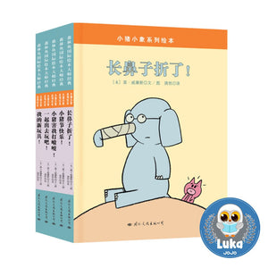 Piggie and Elephant Chinese book for Luka Hero
