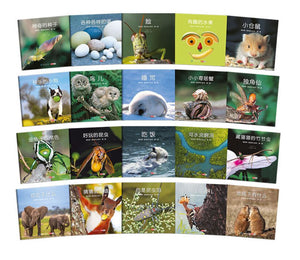 My First Series About Nature 20-Book Set