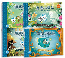 Load image into Gallery viewer, Octonauts Original 4-Book Set
