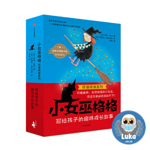 Titchy Witch 12-Book Set (Bilingual)